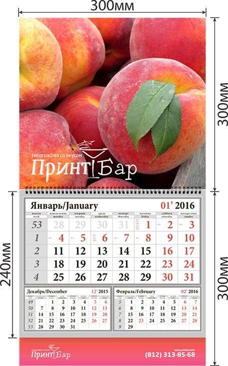 Календари Трио СПб